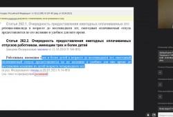 28 июня 2021 года состоялся вебинар «Проверки гит и отпуска 2021»
