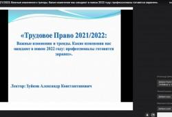 04 октября 2021 года состоялся вебинар «Трудовое право 2021/2022»