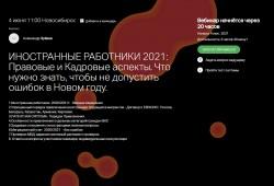 04 июня 2021 года состоялся вебинар «Иностранные работники 2021»